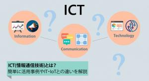 ICT(情報通信技術)とは 簡単に活用事例やIT・IoTとの違いを解説