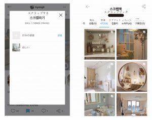 若者の心を掴む家具ECアプリ